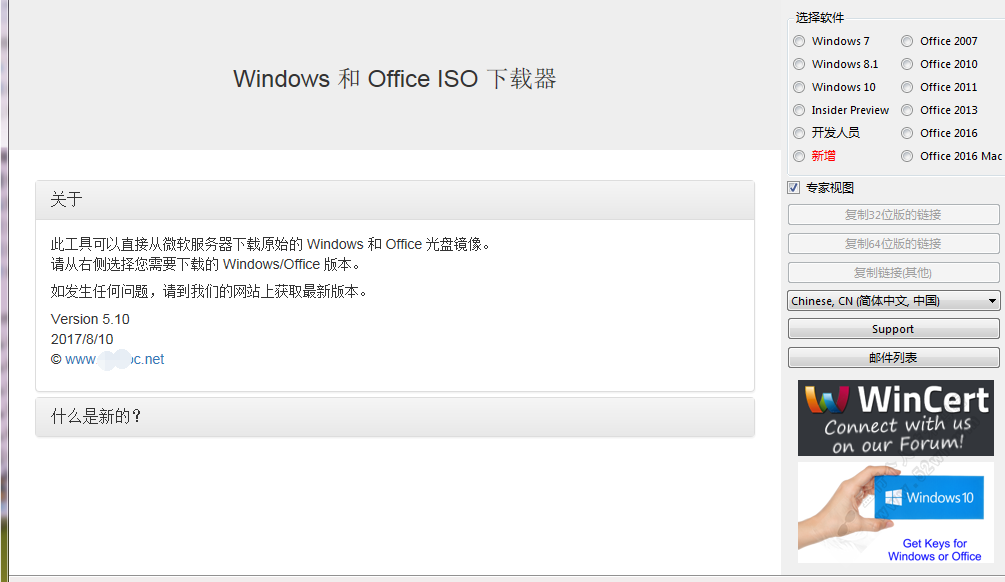 微软Windows和Office ISO 下载工具